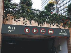 燈箱指示牌11